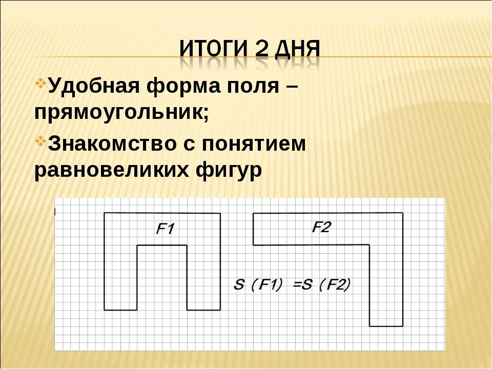 Удобная форма поля – прямоугольник; Знакомство с понятием равновеликих фигур