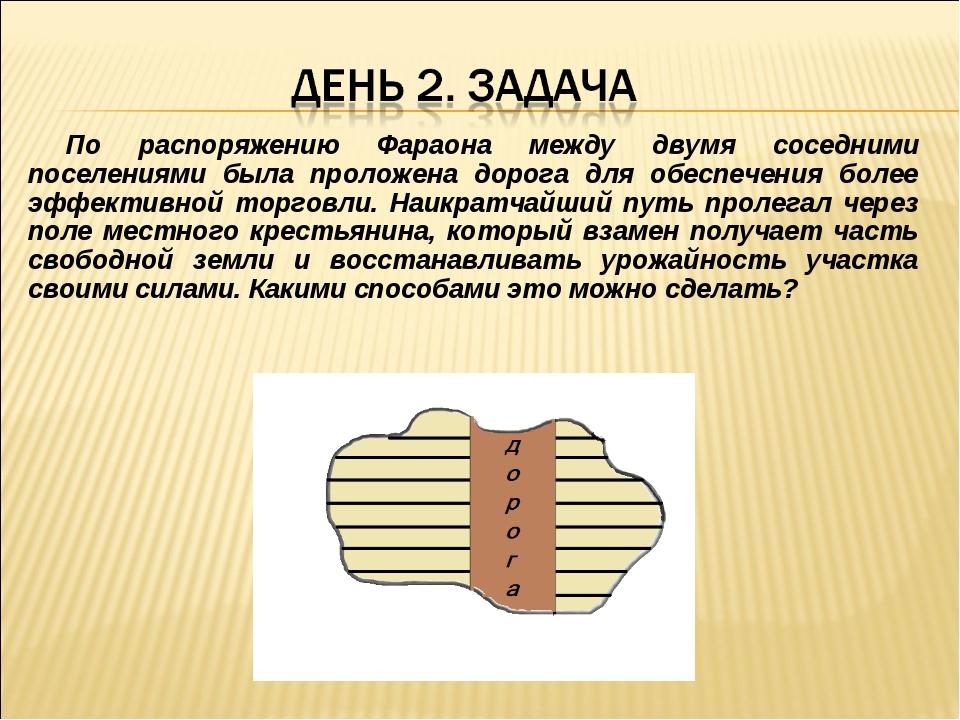 По распоряжению Фараона между двумя соседними поселениями была проложена доро...