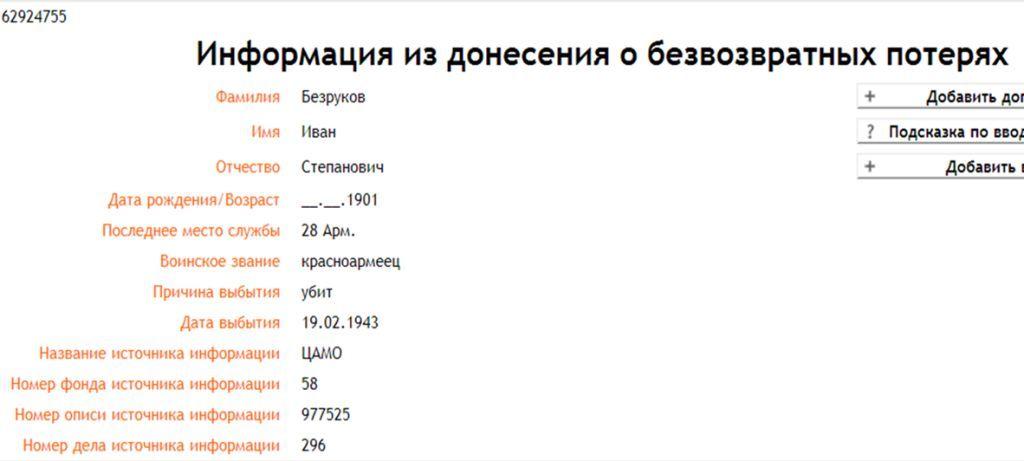 D:\школа\аттестация\Вахта памяти\Иван Степанович с сайта.jpg