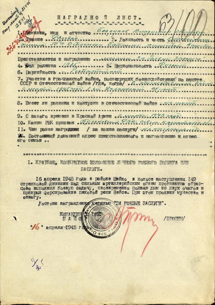 D:\школа\аттестация\Вахта памяти\Наградной лист Владимира.jpg