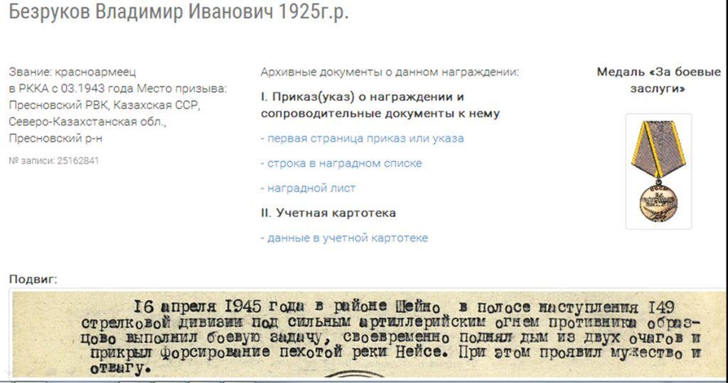 D:\школа\аттестация\Вахта памяти\Владимир с сайта.jpg