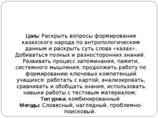 Цель: Раскрыть вопросы формирования казахского народа по антропологическим да