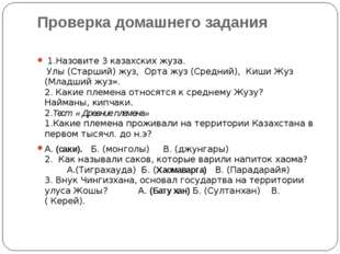Проверка домашнего задания 1.Назовите 3 казахских жуза. Улы (Старший) жуз,