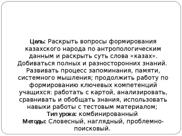 Цель: Раскрыть вопросы формирования казахского народа по антропологическим да...