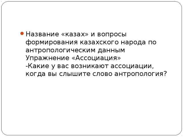 Название «казах» и вопросы формирования казахского народа по антропологически...