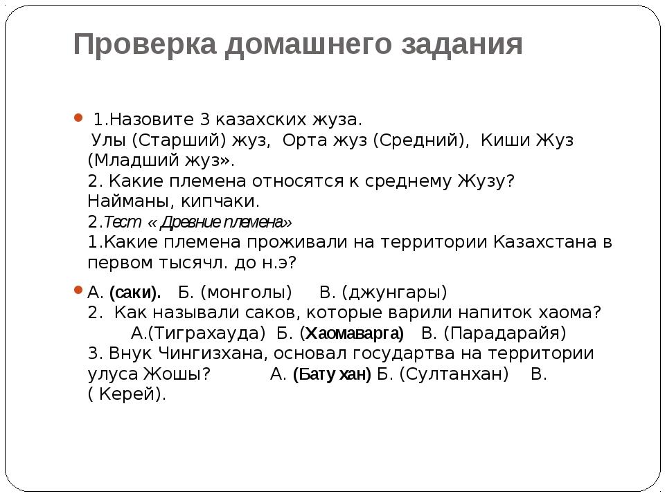 Проверка домашнего задания 1.Назовите 3 казахских жуза. Улы (Старший) жуз,...