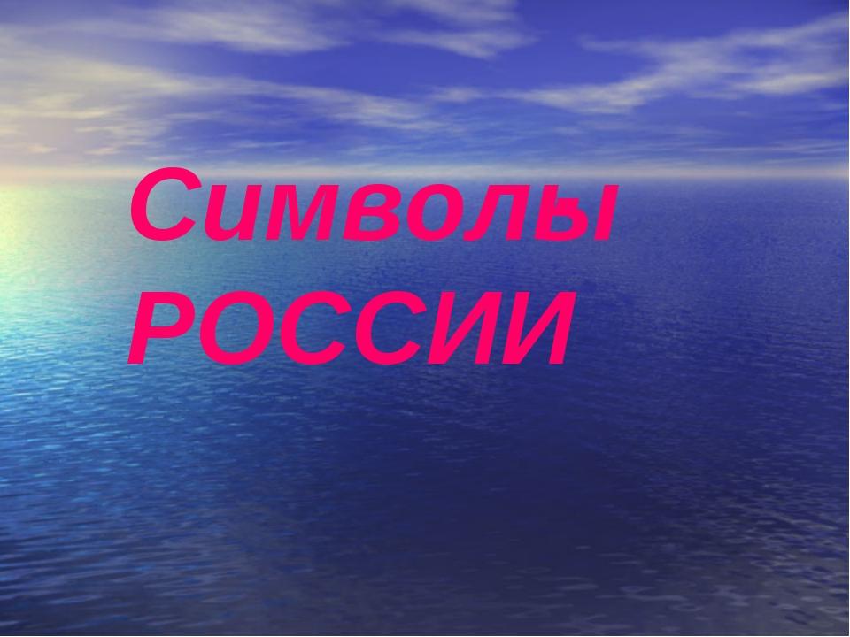 Символы РОССИИ -