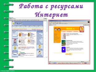 Работа с ресурсами Интернет © Фокина Лидия Петровна