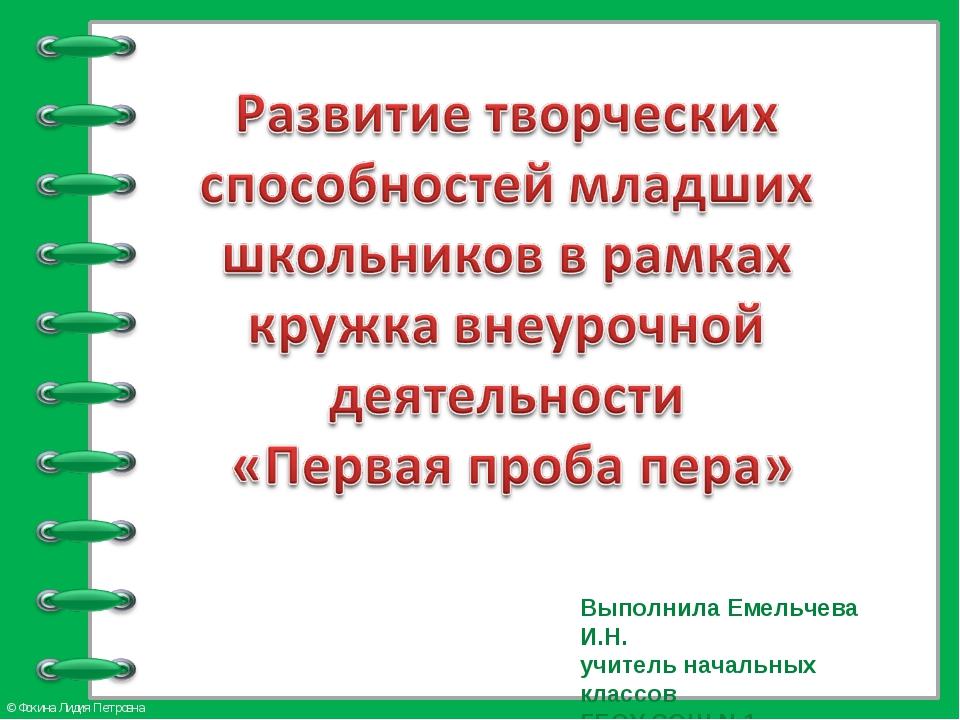 Выполнила Емельчева И.Н. учитель начальных классов ГБОУ СОШ №1 г.о.Чапаевск ©...
