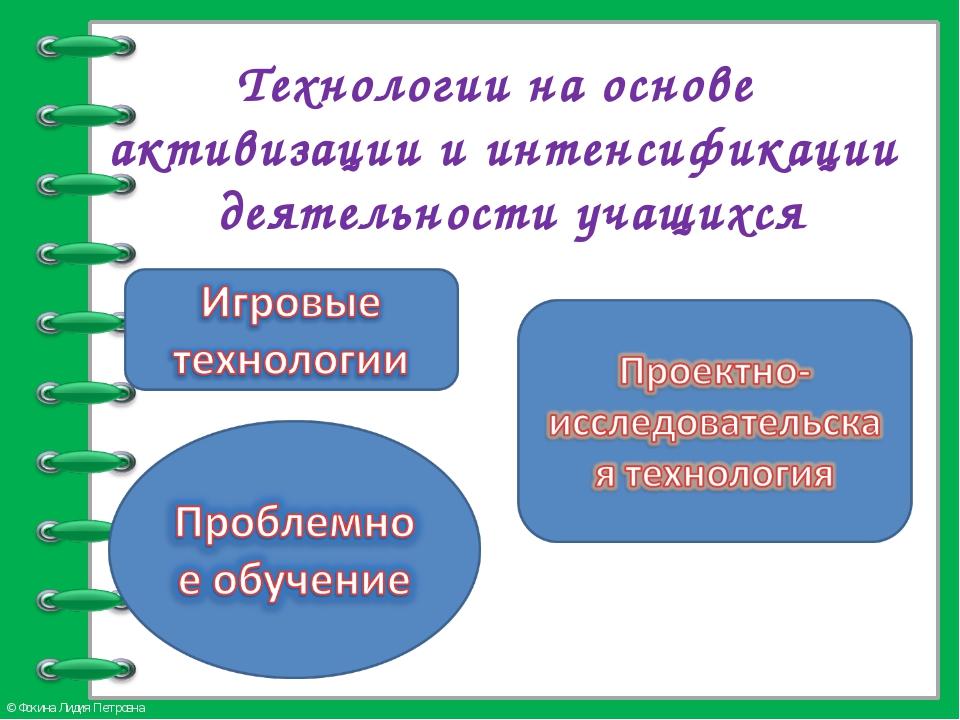 Технологии на основе активизации и интенсификации деятельности учащихся © Фок...