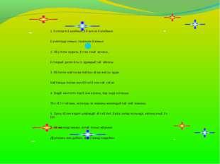 1. Үлгілерге қараймын, үй іргесін қалаймын Өрнектерді оямын, терезесін қоямы