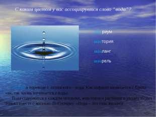 """С каким цветом у вас ассоциируется слово """"вода""""? аквариум акватория акваланг"""