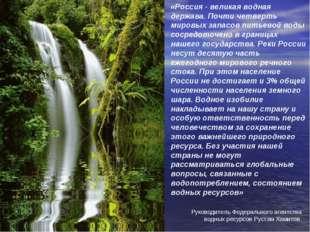 «Россия - великая водная держава. Почти четверть мировых запасов питьевой вод