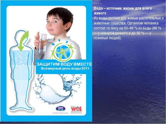 Вода – источник жизни для всего живого Из воды состоят все живые растительны...