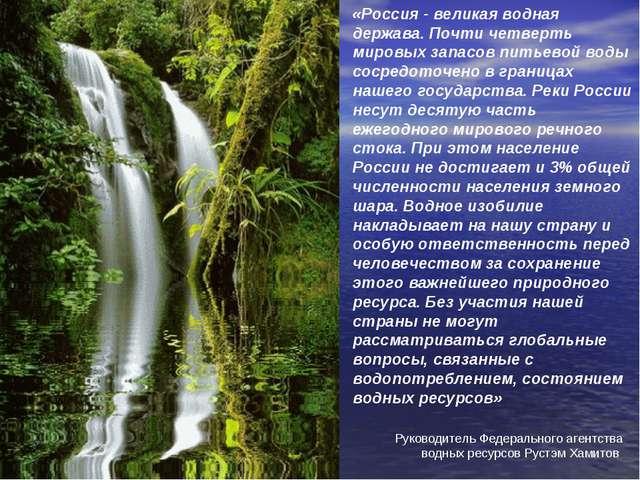 «Россия - великая водная держава. Почти четверть мировых запасов питьевой вод...