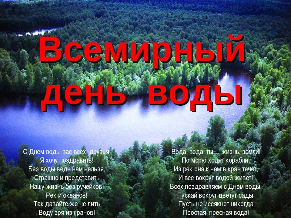 Всемирный день воды Вода, вода, ты – жизнь, земли! По морю ходят корабли, Из...