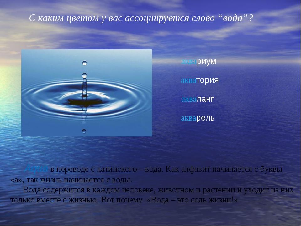 """С каким цветом у вас ассоциируется слово """"вода""""? аквариум акватория акваланг..."""