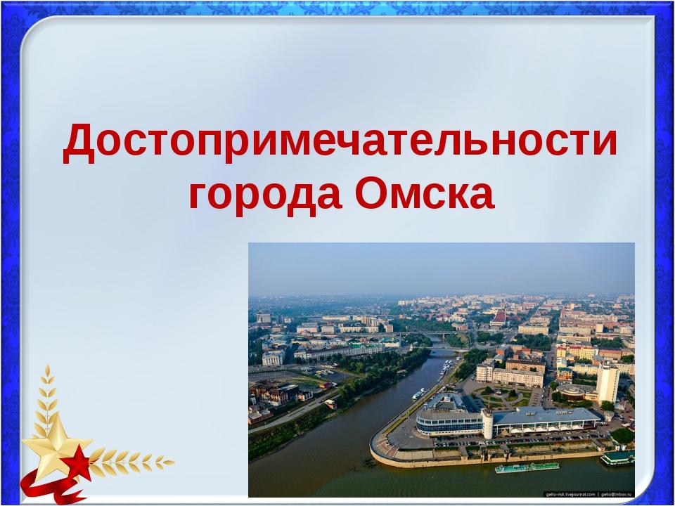 Проект о городе омске