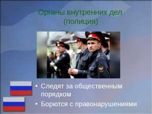 Органы внутренних дел (полиция) Следят за общественным порядком Борются с пр