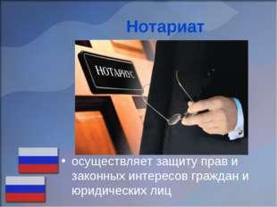 Нотариат осуществляет защиту прав и законных интересов граждан и юридических