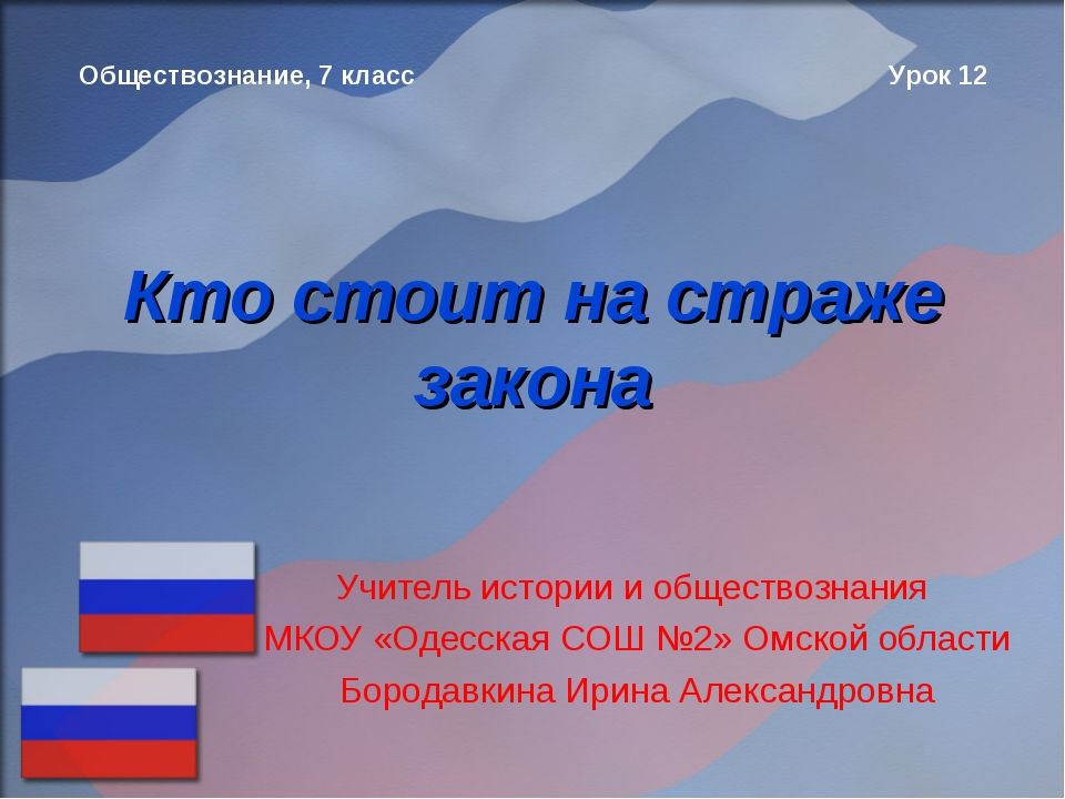 Кто стоит на страже закона Учитель истории и обществознания МКОУ «Одесская СО...