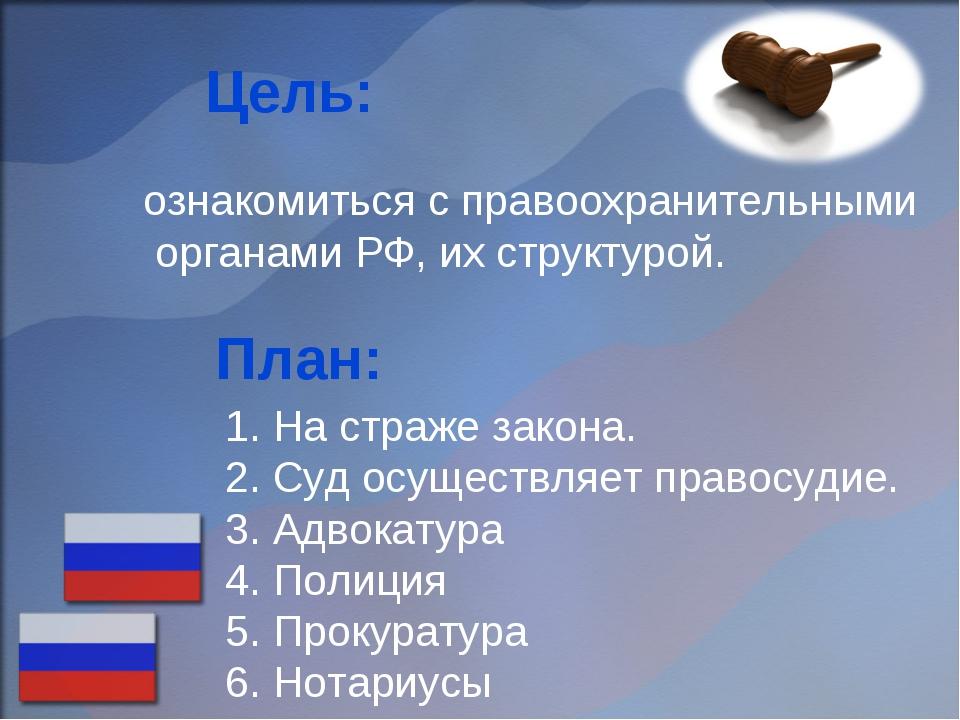 Цель: ознакомиться с правоохранительными органами РФ, их структурой. План: 1....