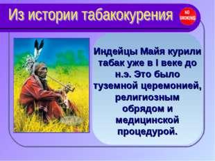 Индейцы Майя курили табак уже в I веке до н.э. Это было туземной церемонией,