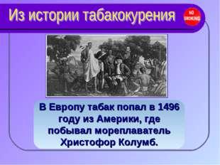 В Европу табак попал в 1496 году из Америки, где побывал мореплаватель Христо