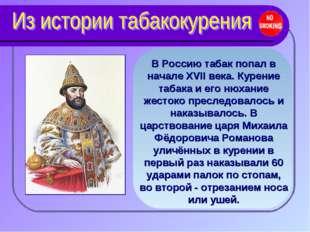 В Россию табак попал в начале XVII века. Курение табака и его нюхание жестоко