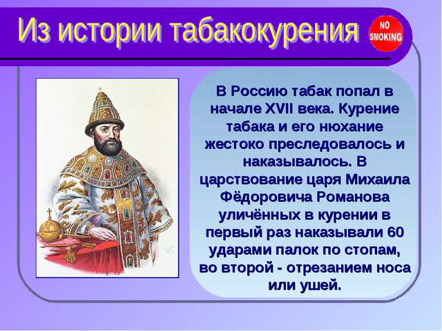 В Россию табак попал в начале XVII века. Курение табака и его нюхание жестоко...