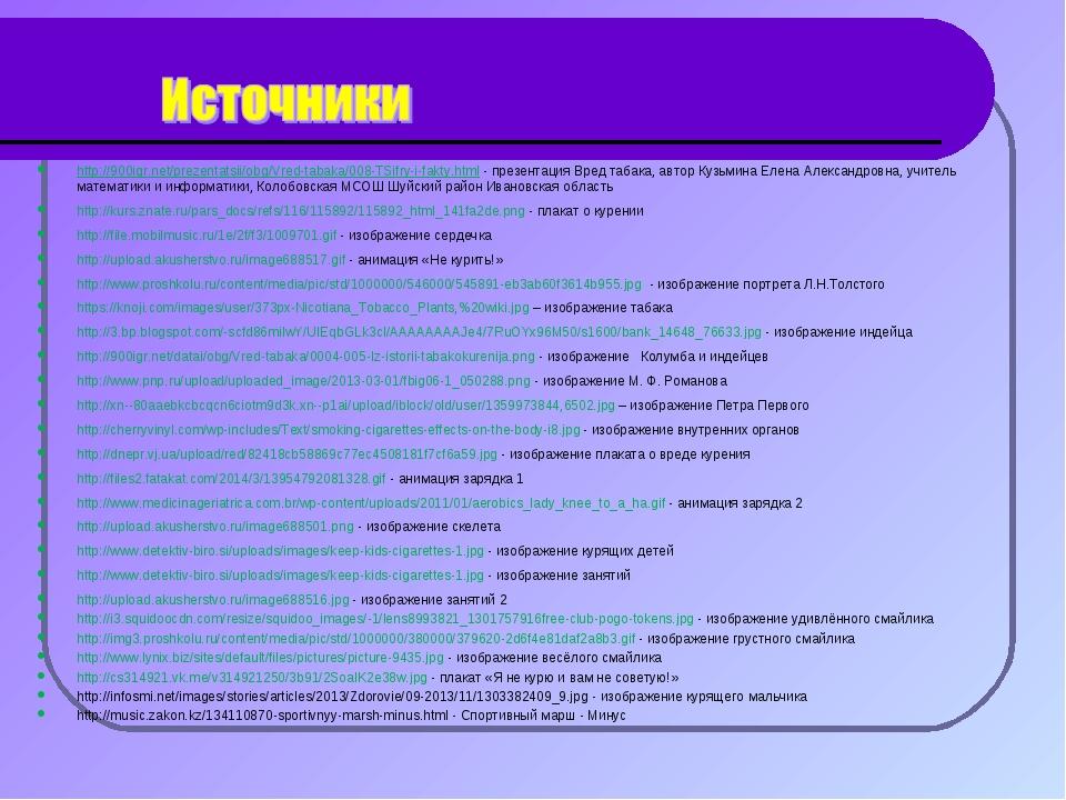 http://900igr.net/prezentatsii/obg/Vred-tabaka/008-TSifry-i-fakty.html - през...