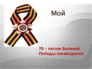 Мой герой 70 – летию Великой Победы посвящается