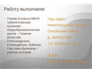Работу выполнили: Ученик 9 класса МКОУ Заболотновская основная общеобразовате