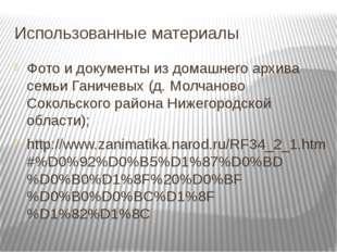 Использованные материалы Фото и документы из домашнего архива семьи Ганичевых