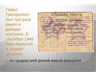 …но прадед мой домой живой вернулся Павел Григорьевич был три раза ранен и дв