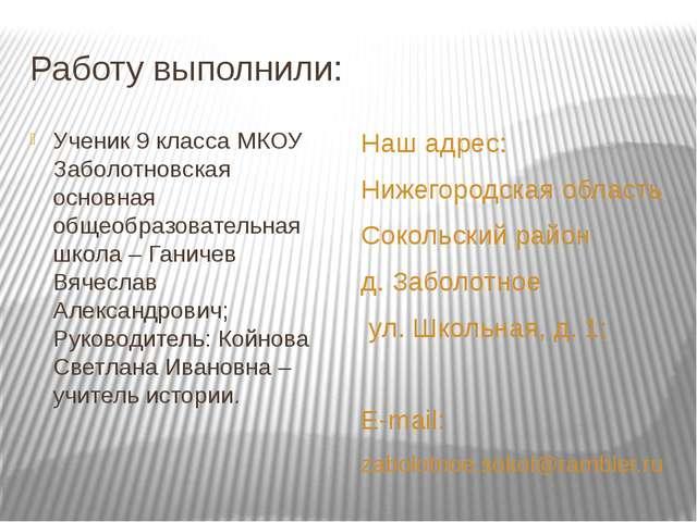 Работу выполнили: Ученик 9 класса МКОУ Заболотновская основная общеобразовате...