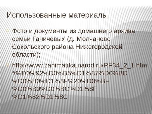 Использованные материалы Фото и документы из домашнего архива семьи Ганичевых...