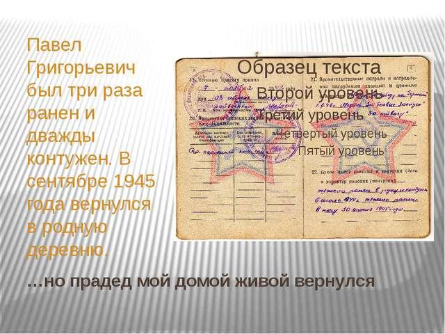 …но прадед мой домой живой вернулся Павел Григорьевич был три раза ранен и дв...