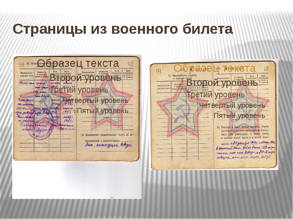 Страницы из военного билета