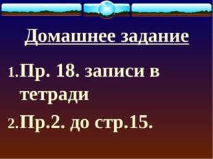 Домашнее задание Пр. 18. записи в тетради Пр.2. до стр.15.