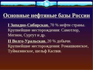 I Западно-Сибирская. 70 % нефти страны. Крупнейшие месторождения: Самотлор, М