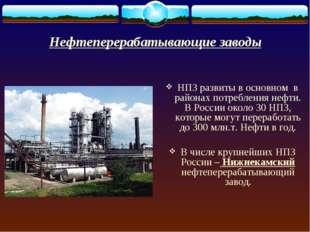 Нефтеперерабатывающие заводы НПЗ развиты в основном в районах потребления неф