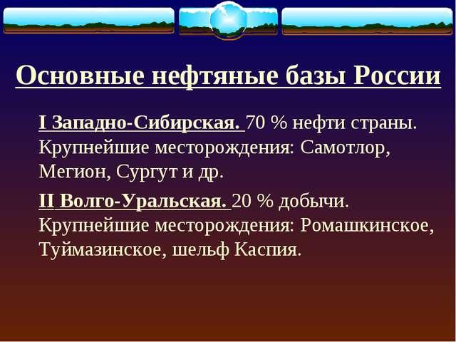 I Западно-Сибирская. 70 % нефти страны. Крупнейшие месторождения: Самотлор, М...