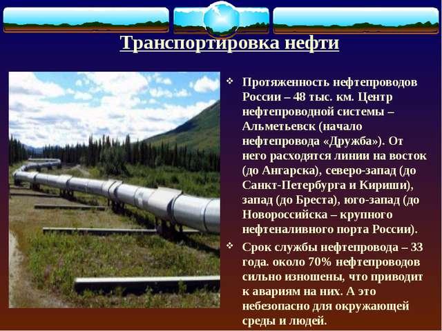 Транспортировка нефти Протяженность нефтепроводов России – 48 тыс. км. Центр...