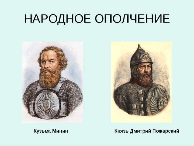 НАРОДНОЕ ОПОЛЧЕНИЕ Кузьма Минин Князь Дмитрий Пожарский