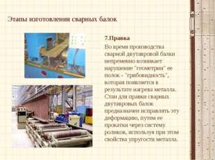 Этапы изготовления сварных балок 7.Правка Во время производства сварной двута