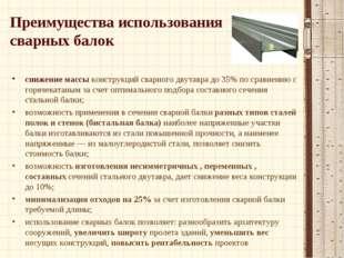 Преимущества использования сварных балок снижение массы конструкций сварного