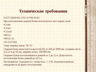 Технические требования ГОСТ 26020-83, СТО АСЧМ 20-93 При изготовлении сварной
