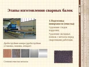 1.Подготовка поверхности (очистка) удаление следов коррозии; удаление оксидны