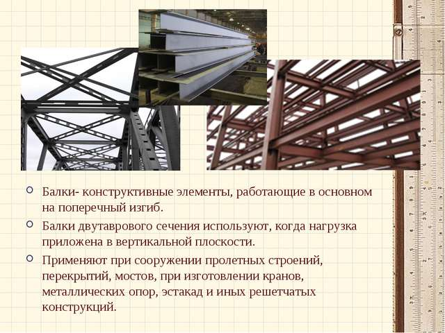 Балки- конструктивные элементы, работающие в основном на поперечный изгиб. Ба...